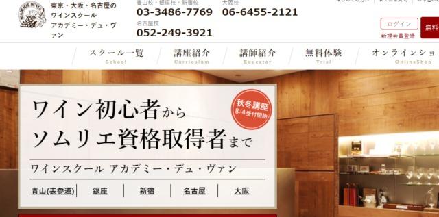 東京・大阪・名古屋で初心者におすすめなワインスクール