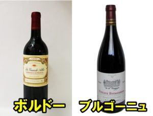 ポイント③飲みやすい地域のワインを選ぶ