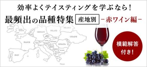 赤ワインのテイスティング講座