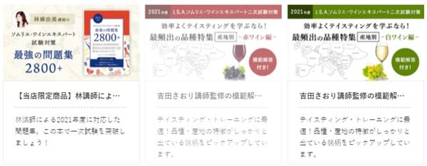 J.S.A. ソムリエ・ワインエキスパート資格試験対策