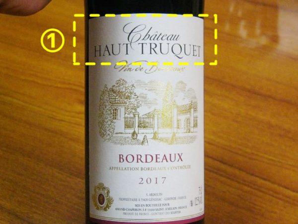 ①ワイン名