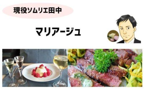 ワインとチーズや料理のマリアージュ(相性)
