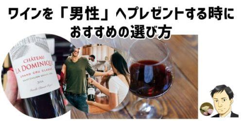 ワインを「男性」へプレゼントする時におすすめの選び方