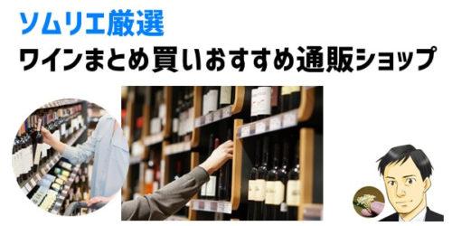 ワインまとめ買いおすすめ通販ショップ