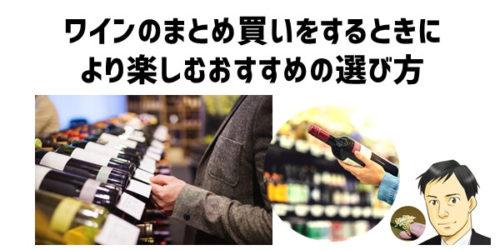 ワインのまとめ買いにおすすめの選び方