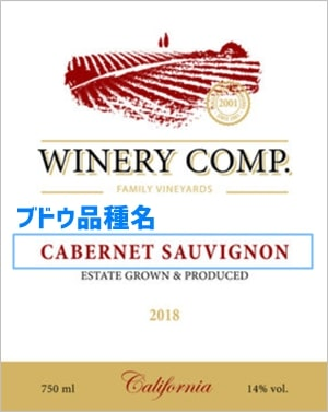 ワインラベルのブドウ品種
