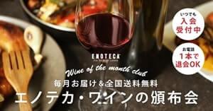 エノテカ(ENOTECA)「厳選ワイン領布会」