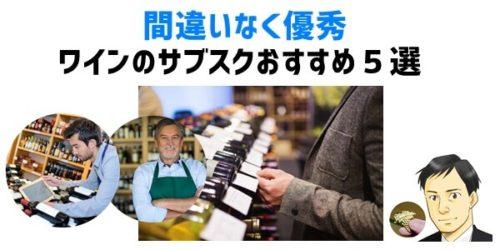 ワインのサブスクおすすめ5選