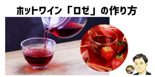 ホットワイン「ロゼ」の作り方