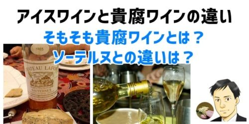 アイスワインと貴腐ワインの違い