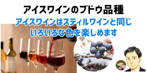 アイスワインのブドウ品種
