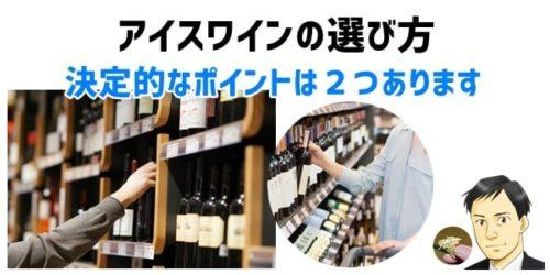 アイスワインの選び方