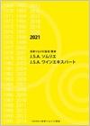 日本ソムリエ協会教本