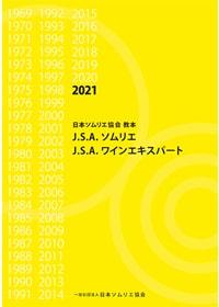 【基本全般】日本ソムリエ協会ソムリエ教本