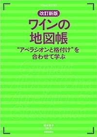 【地図】塚本悦子ワインの地図帳