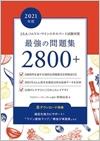林麻由美講師のJ.S.A.ソムリエ試験対策 最強の問題集
